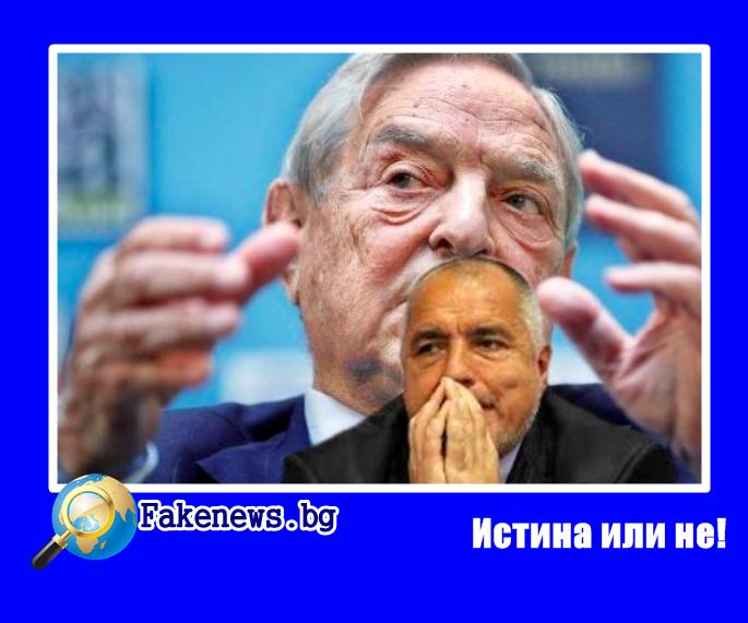 Истина или не! Сорос: Дните на Бойко Борисов са преброени + ВИДЕО